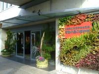淡路島・夢舞台 「奇跡の星の植物館」&「明石海峡公園」