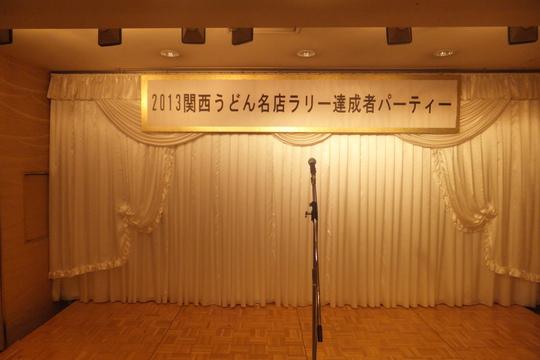 心斎橋 「大成閣」 かんさい名店うどんラリー達成者パーティー