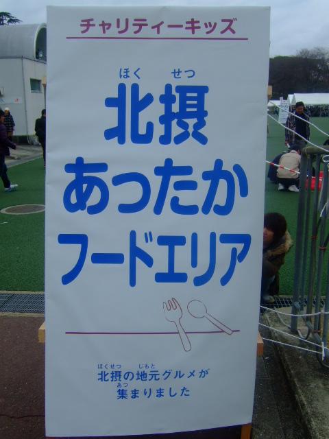 吹田・万博公園 「チャリティーキッズ2日目」 連チャンで参加