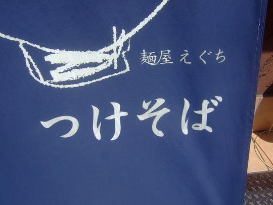 江坂 「麺屋 えぐち」 淡海地鶏が出汁の絶品の中華そば!!