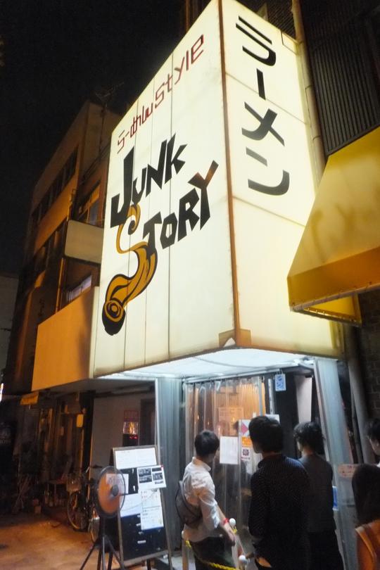 谷町九丁目 「JUNK STORY(ジャンクストーリー)」 タタキが旨い塩のキラメキ
