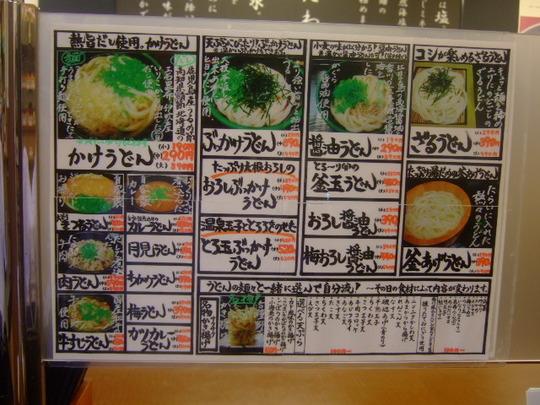 明石・大久保 「かぐら」 巡礼第2弾 醤油うどんとかしわ天!
