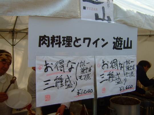高津宮 「第11回 とんど祭とたぶん(自称)日本一の屋台達」