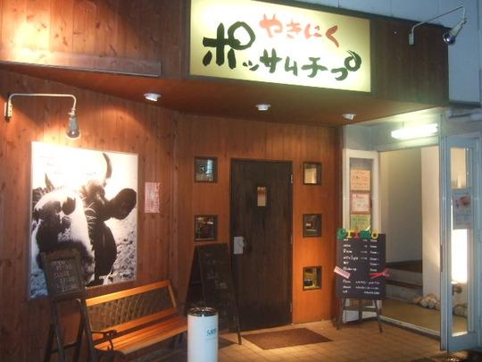 兵庫 「ポッサムチプ」 焼肉の日イベント のざき牛スペシャル