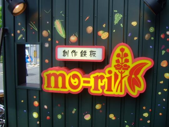 堺筋本町 「mo-ri(モーリ)」 お値打ちの鉄板焼ランチ!