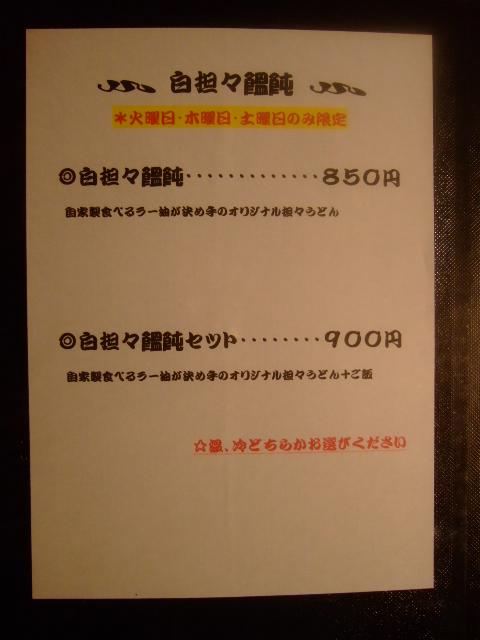 難波・湊町 「JUN大谷製麺処」 火・木・土曜日限定の白坦々饂飩!
