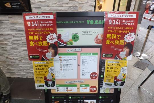 心斎橋 「YO.CAFE(ヨーカフェ)」 倍返しキャンペーン