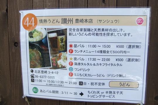 中津 「讃州」 第2回豊崎バル 初日1 鶏唐タルタルランチ