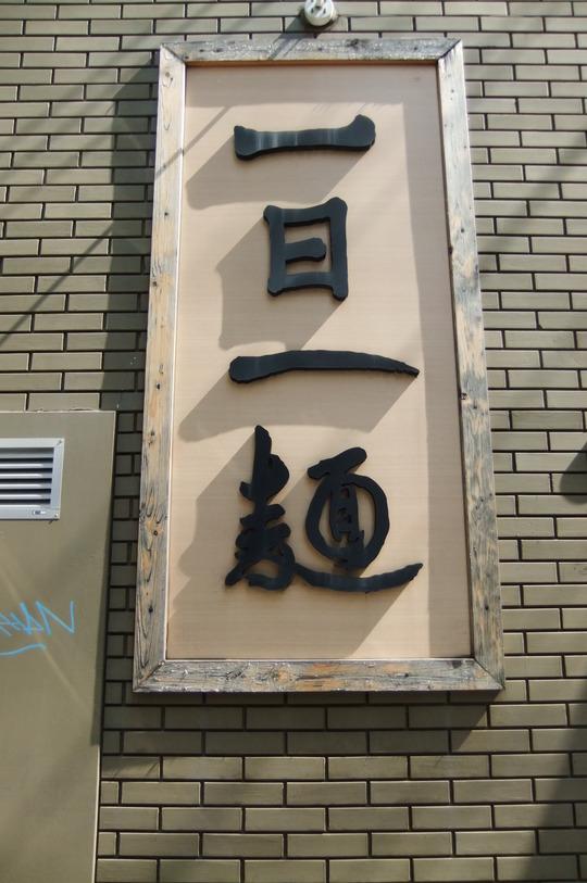 中津 「麺や輝」 第2回豊崎バル 初日2 濃厚味噌ラーメン