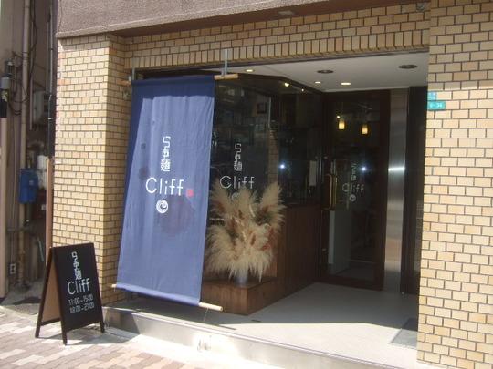 片町 「らぁ麺Cliff(クリフ)」 濃厚比内鶏つけ麺が旨い