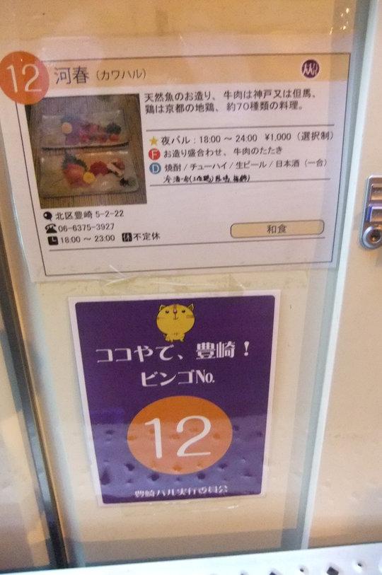 中津 「河春」 第2回豊崎バル 2日目4 牛肉タタキが旨い!