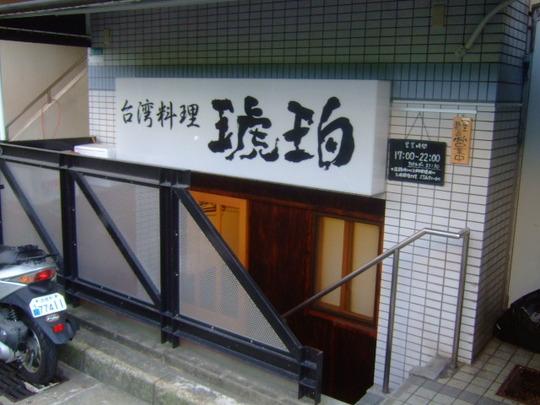 西宮・甲子園 「琥珀」 娘と一緒に今年最初で最後の祝勝会!