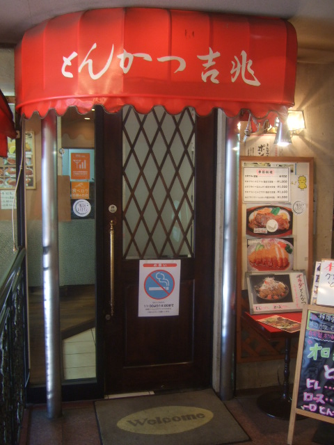 日本橋 「とんかつ吉兆」 玉子入りのポン酢で食べるトンカツ!