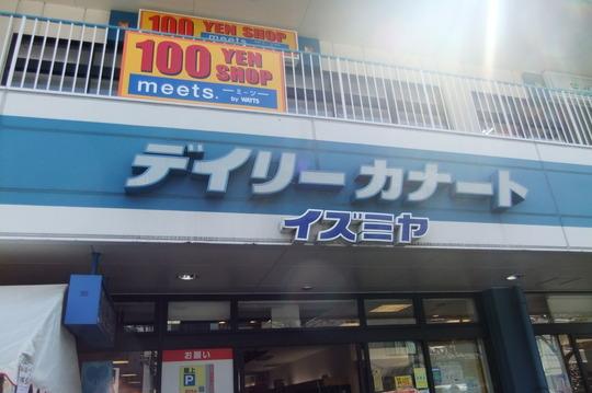 国分町「大阪好っきゃ麺 絆」 震災チャリティーイベント天中華