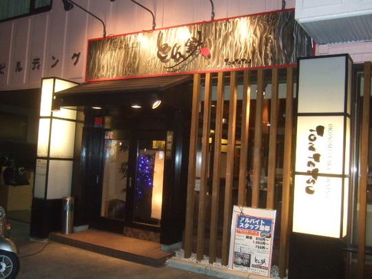 江坂 「とん鉄」 油かす焼そばとミックス焼で満足!!!