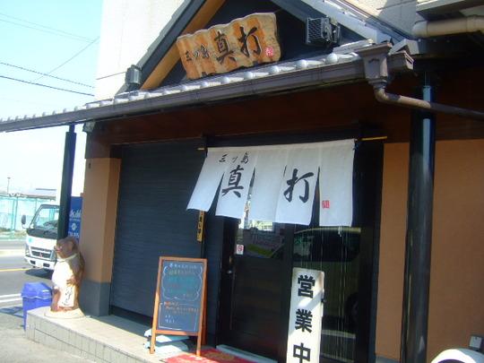 門真 「三ツ島真打」 大阪最高峰の麺はコシがあって伸びます