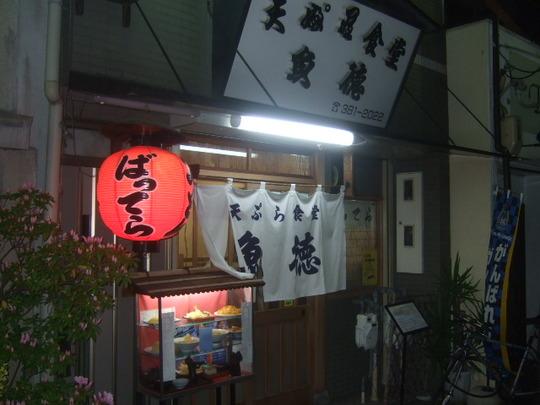吹田・朝日町 「天ぷら食堂 魚徳」 バッテラ絶品の天ぷら食堂