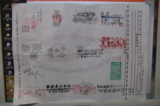 京橋 「花京」 大阪好っきゃ麺12 あっさり鶏がら中華そば!