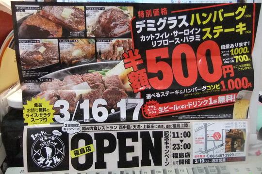 福島 「ステーキのタケル」 超激戦地区でお値打ちステーキ!!