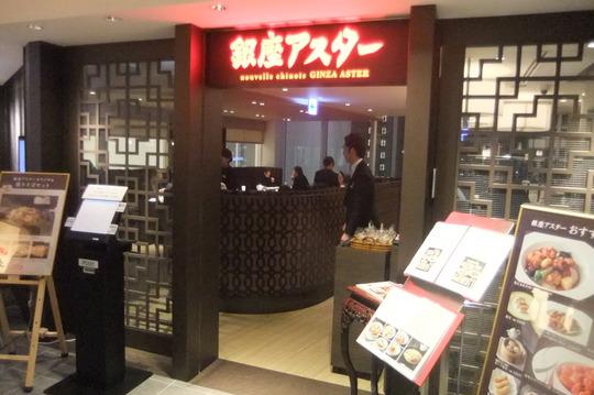 梅田・阪急百貨店 「銀座アスター」 老舗中華料理と接客に感激