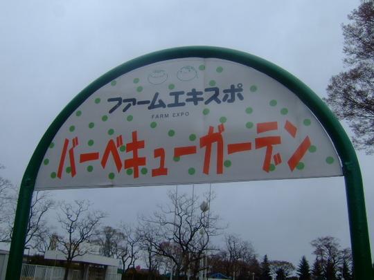 吹田・万博公園 「ホルモンシャワーBBQ」ホルモン共同企画