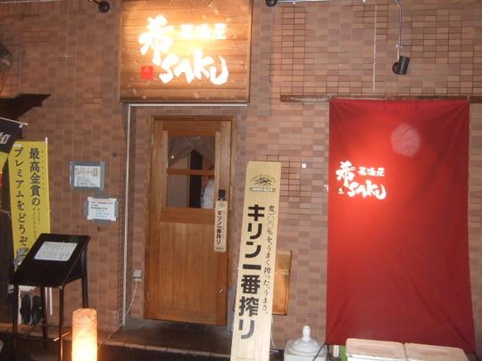 高槻 「希SAKU(きさく)」 本マグロの希少部位を味わう!