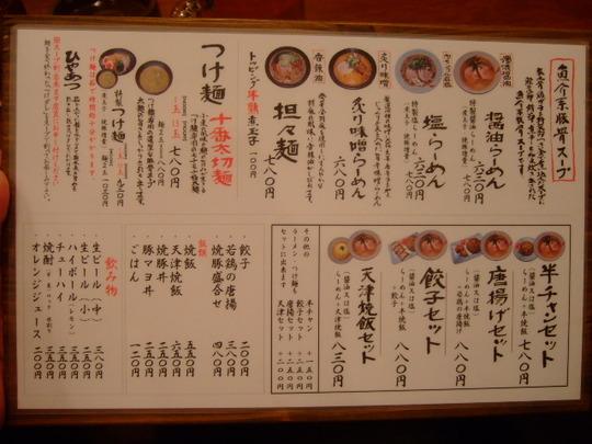 天王寺 「上方麺三昧」 阿倍野の新しいモールにオープン!!