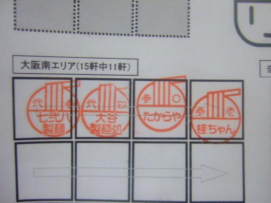 長吉長原 「釜揚げうどん 桂ちゃん」 巡礼第7弾 たぬき!!