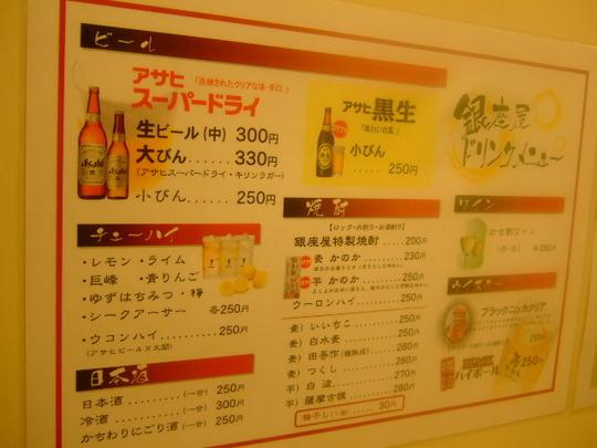 梅田 「銀座屋」 梅田のど真ん中で驚異の大ビン330円のお店