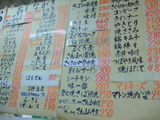 梅田 「上田酒店」 梅田の角打ち代表のお店に行ってきました!