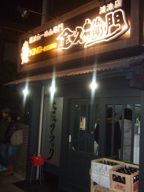 鴻池新田 「金久右衛門 鴻池店」 本日11時にオープンします