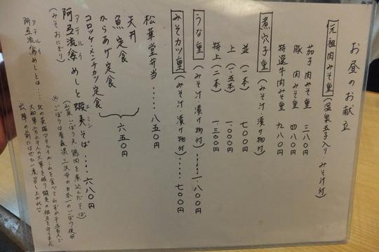 吹田・江坂 「華いかだ」 元祖肉みそ重が旨い!!!