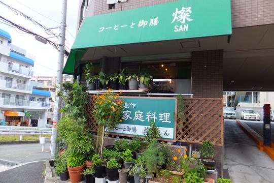 豊中・緑地公園 「燦」 創作家庭料理の日替わり膳!!!