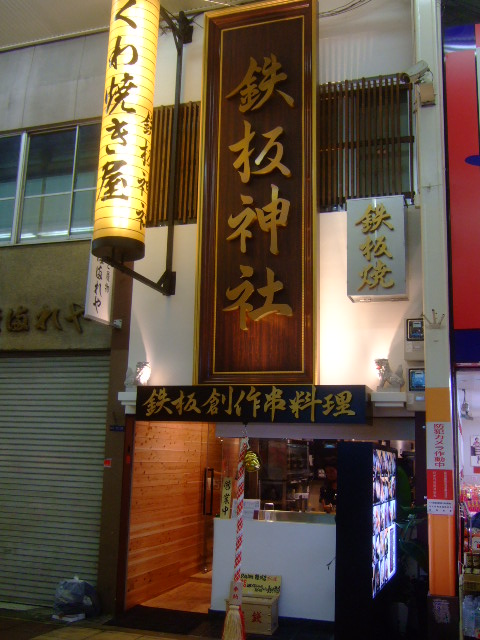 なんば 「鉄板神社 難波店」 鉄板焼きが気軽に頂けます!!