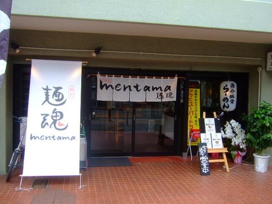 吹田・江坂 「麺創 麺魂(めんたま)」 流行りの豚骨魚介系!
