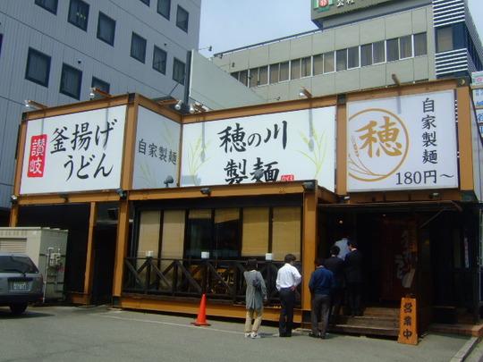 江坂 「穂の川製麺」 セルフの大箱讃岐うどんに行ってきました