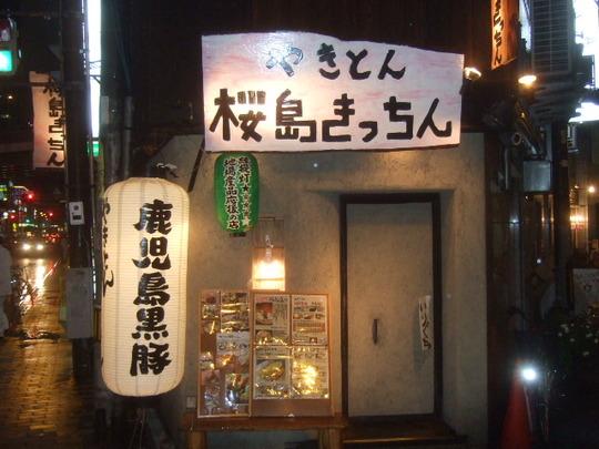 梅田 「桜島きっちん」 名物桜島盛りのお得なコースです!!!