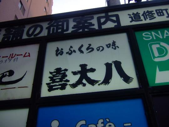 淀屋橋 「喜太八」 おふくろの味を堪能してきました!!!