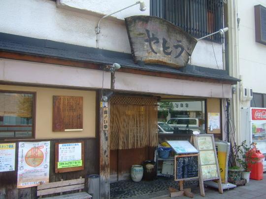 野田阪神 「やとう」 巡礼第9弾 ねばねばパワーうどん(冷)