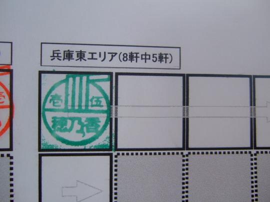 尼崎 「讃岐うどん 穂乃香」 巡礼第10弾 ひやかけ弐玉!!