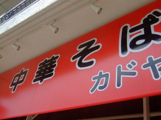 西長堀 「カドヤ食堂」 極上のワンタンめんが復活しました!!