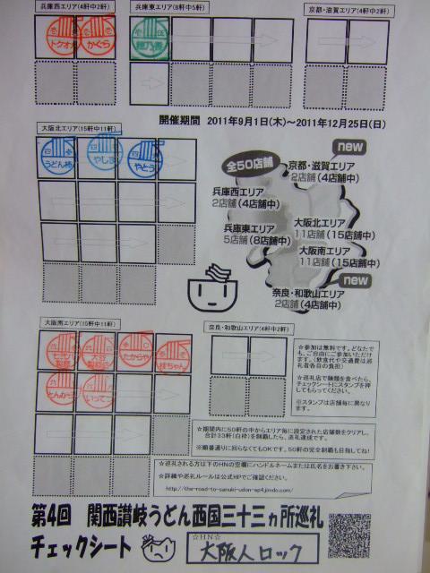 大阪狭山・金剛 「いってつ」 巡礼第12弾 ひやかけ・とり天