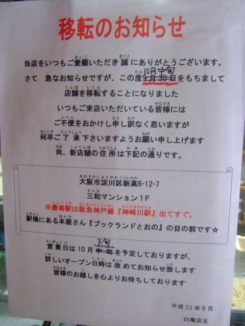 高津 「讃岐うどん 白庵」 巡礼第13弾ひやひや&かやくご飯