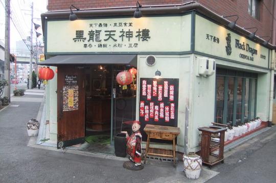 天満 「黒龍天神樓」 名物かす入り麻婆豆腐がピリ辛で旨いやん