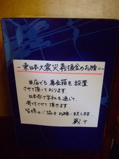 旭区 「うどん 蔵十」 巡礼第16弾 ざるうどん定食!!!