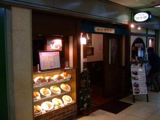 梅田・駅前ビル 「グリル欧風軒」 ジューシーなカキフライ!!