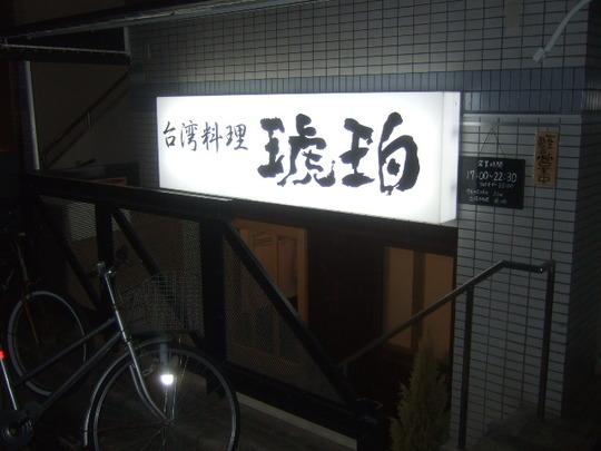 甲子園 「台湾料理 琥珀」 手羽唐揚げと掛布ライスで反省会!