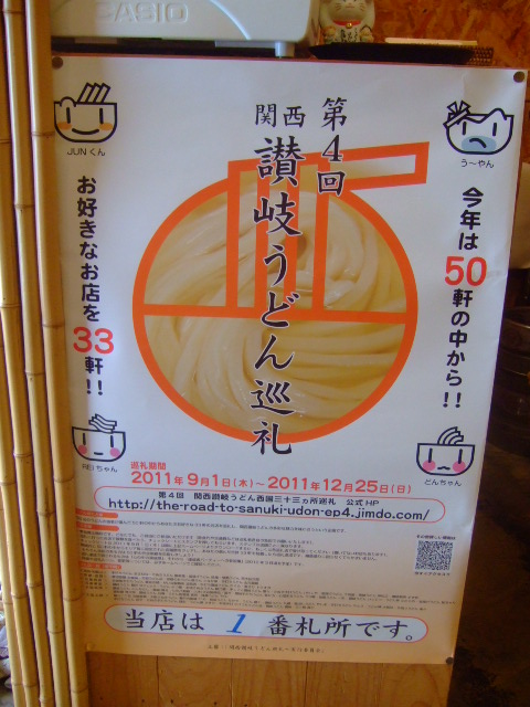 和歌山 「手打ちうどん まさむね」巡礼第18弾牛しぐれうどん