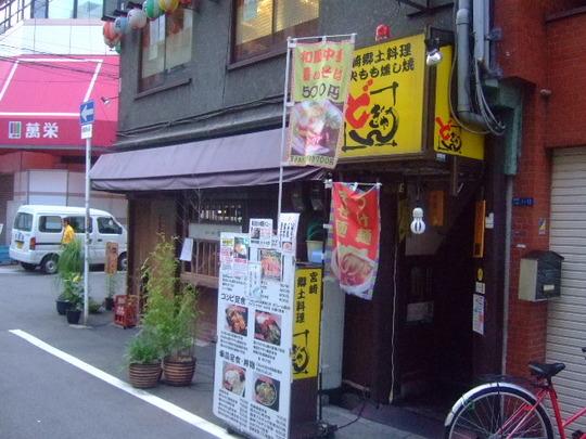 本町・博労町 「宮崎郷土料理どぎゃん」カレーパーティーに参加