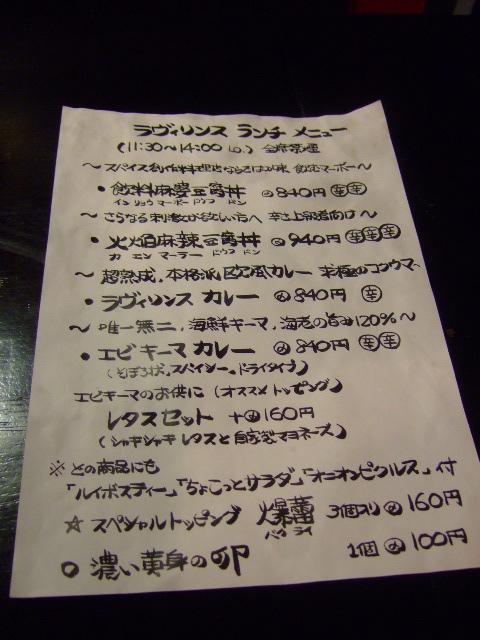四ツ橋・新町 「ラヴィリンス」 飲料麻婆豆腐丼は飲む麻婆豆腐